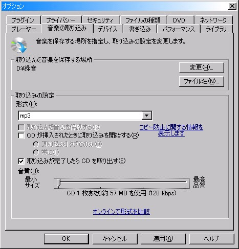 Windows Media Playerの設定